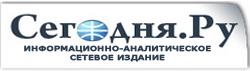 http://www.segodnia.ru/sites/all/themes/segodnia/images/logo.jpg