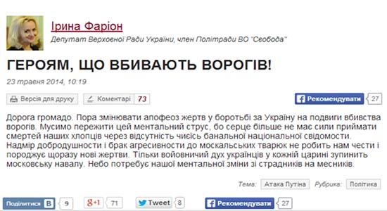 http://www.segodnia.ru/sites/default/files/farion.jpg