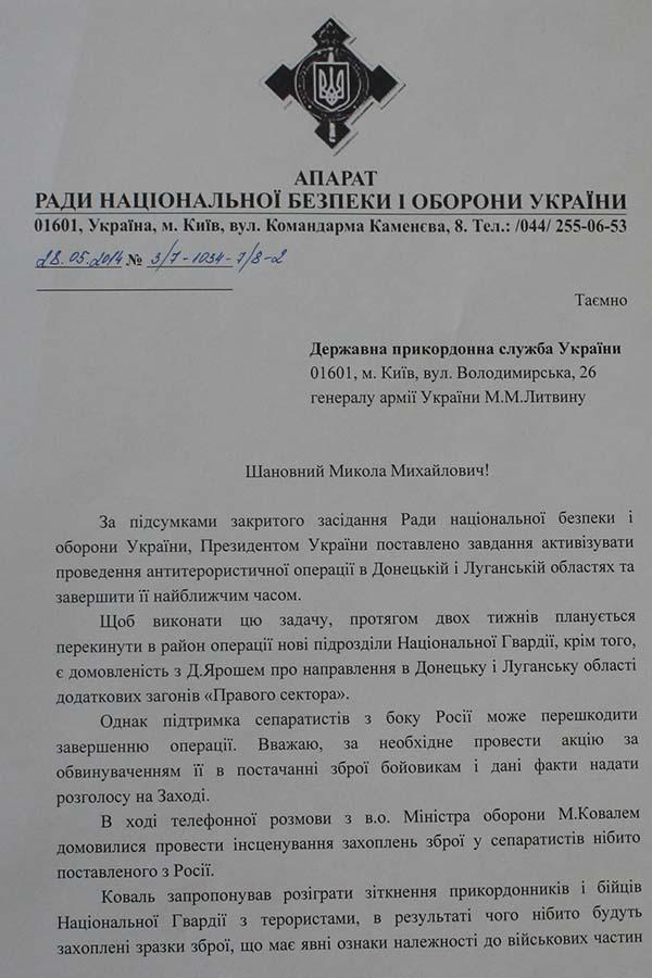 http://www.segodnia.ru/sites/default/files/foto/parub11.jpg