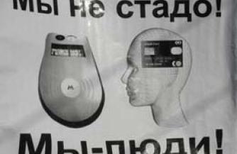 На пороге электронной диктатуры