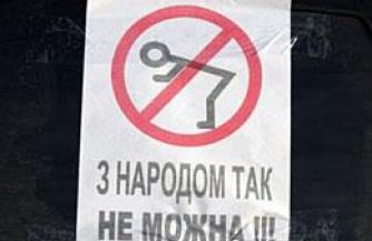 """""""Оранжевый"""" крючок: Украина – банкрот"""