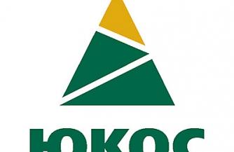 Россия заплатит за ЮКОС