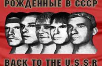 20 лет без СССР: Назад в будущее