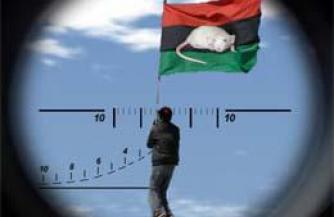 Ливия наслаждается «демократией»