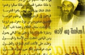 """""""Аль-Каида"""" создала виртуальный университет терроризма"""