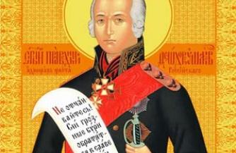 Святой русский адмирал