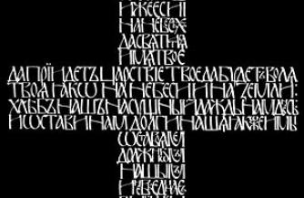 Молитва отче наш католика