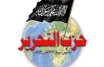 "Задержана группа ""Хизб ут-Тахрир"""
