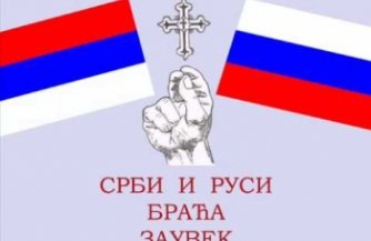 Сербы русских не сдадут