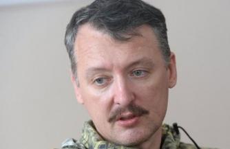 И. Стрелков: Россию ждет война