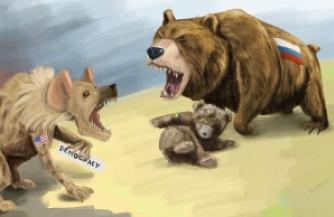 Не будите русского медведя
