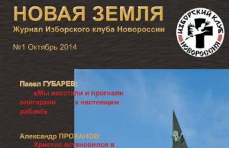 Первый журнал Новороссии