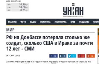 О потерях РФ на Украине