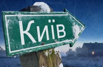 Украина замерзает...