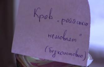 """""""Кровь российских младенцев"""""""