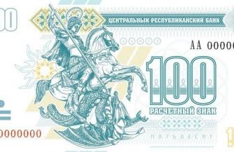 Когда Донбасс введет валюту?