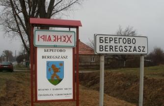 Венгры откололись от Руины