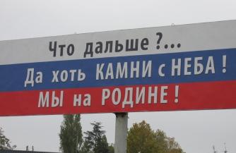 Крым — осаждённая крепость
