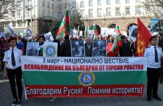 Охота на ведьм в Болгарии