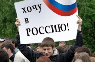 Русские второго сорта