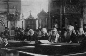 1917: Поместный собор