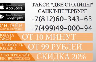 Как заказать такси эконом в Санкт-Петербурге?