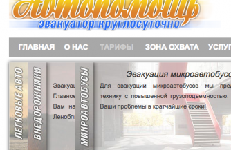 Эвакуатор в Пушкине дешево