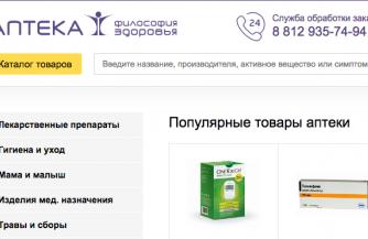 Filzor.ru - это востребованная аптека