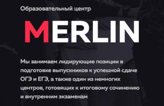 Итоговое сочинение ЕГЭ – курсы по подготовке в Москве на сайте ege-merlin.ru