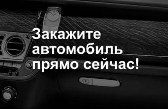 Машина на прокат в Киеве, аренда автомобиля - STATUS CAR RENTAL