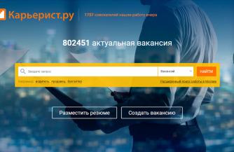 Поиск работы в Москве с Карьерист.ру