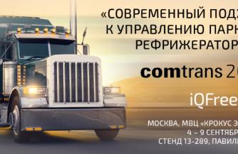 Функции системы мониторинга транспорта
