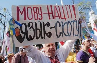 Украинцев заставляют онеметь