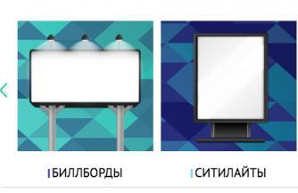 Сколько стоит реклама на билбордах в Киеве?