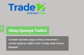 О Trade12 отзывы раскроют особенности деятельности брокера
