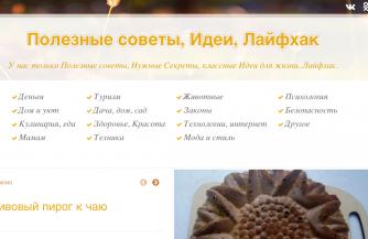 Sovetok.ru: полезные советы и рекомендации на все случаи жизни