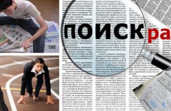 Особенности выбора на ярмарке вакансий на сайте kapepa.ru