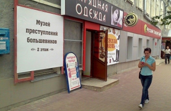 Музей преступлений большевиков