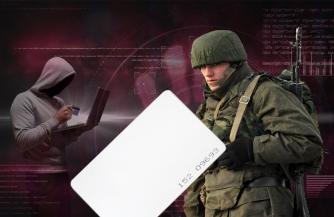 Электронный аусвайс военного