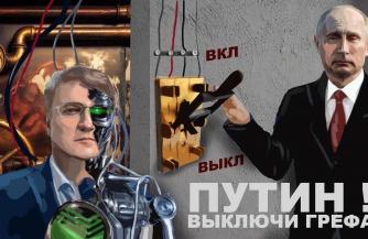 """Путин! Отключи Грефа!"""
