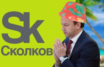 Курортная ссылка Дворковича