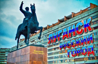 В Луганске открываются глаза