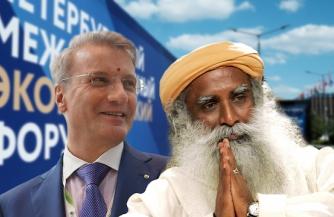 Глава Сбербанка пригласил гламурного йога