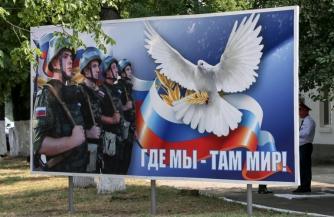 Приднестровье не хочет вывода миротворцев