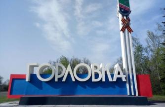 Горловку объявили Украиной