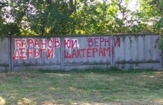 Донбасс: жизнь до и после войны