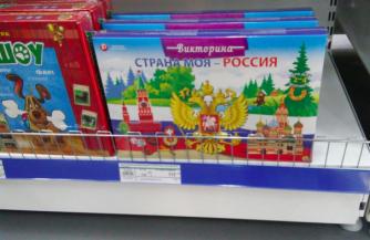 Маленькие дончане играют в Россию