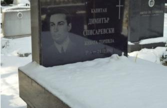 Неонацизм по-болгарски