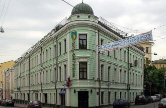 Дом на Большой Никитской