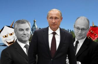 """Путин на """"Русском Афоне"""""""